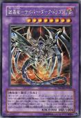 CyberdarkDragon-MC03-JP-ScR