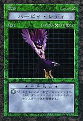 HarpieLadyB4-DDM-JP