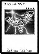 ElectroGunner-JP-Manga-GX