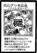 CrushCardVirus-JP-Manga-R