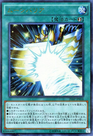 LightWingShield-20AP-JP-UPR