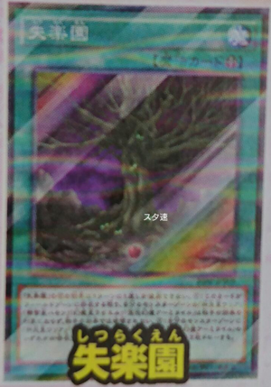 FallenParadise-20AP-JP-OP