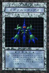MegasonicEyeB3-DDM-JP