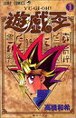 YugiohOriginalManga-VOL01-JP