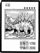 SwordArmofDragon-JP-Manga-DM