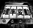 ProbabilityChange-JP-Manga-R-CA