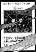 SpiderRestraint-JP-Manga-GX