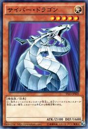 CyberDragon-VS15-JP-C