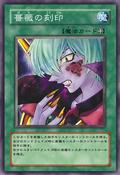 MarkoftheRose-JP-Anime-5D