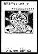 BarbaroidtheUltimateBattleMachine-JP-Manga-GX