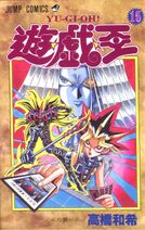 YugiohOriginalManga-VOL15-JP
