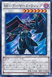 BlackwingArmorMaster-SPTR-JP-C