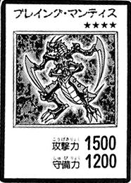 PrayingMantis-JP-Manga-R