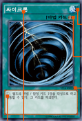 MysticalSpaceTyphoon-ST14-KR-UE-OP