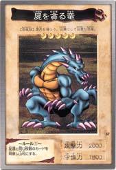 CrawlingDragon2-BAN1-JP-C