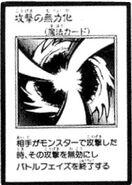 NegateAttack-JP-Manga-GX