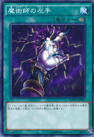 MagiciansLeftHand-MACR-JP-C