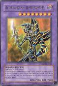 DarkPaladin-HGP1-KR-UR-UE