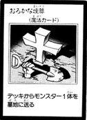 FoolishBurial-JP-Manga-GX