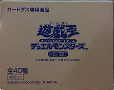 B07-BoosterJP-Box