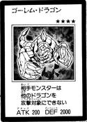 GolemDragon-JP-Manga-GX