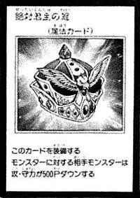 CrownofCommand-JP-Manga-GX