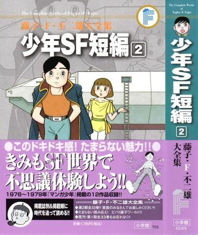 File:Syounen sf tanpen 2-fujiko f fujio.jpg