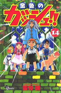 Cover14 jap