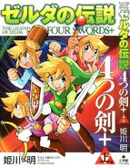 Front Cover Four Swords