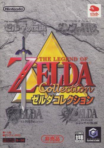 File:The Legend of Zelda - Collector's Edition (Japan).png