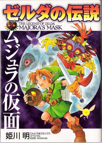 File:Majora's Mask Manga.jpg