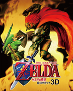 The Legend of Zelda - Ocarina of Time 3D (Japan)