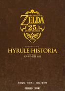 Hyrule Historia (Japan)