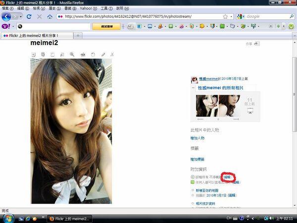 Flickr authorize3.jpg