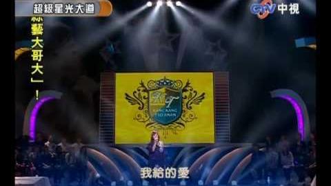 2009-12-18 超級星光大道 林思涵 我給的愛