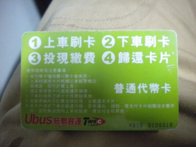 檔案:統聯客運巴士-普通代幣卡(反面).JPG