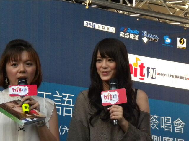 檔案:江語晨&cherry44.JPG