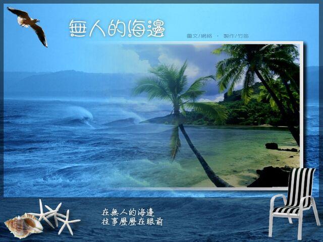 檔案:Sea0005n.jpg