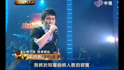 2009-12-04 超級星光大道 朱省松 曲終人散