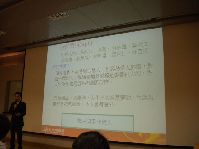檔案:磨哲生講解-合作型(Adapt).JPG