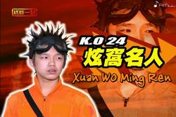 Xuan wo ming ren
