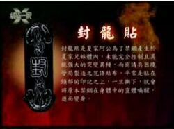 Fenglongtie