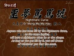 Nightmare curse