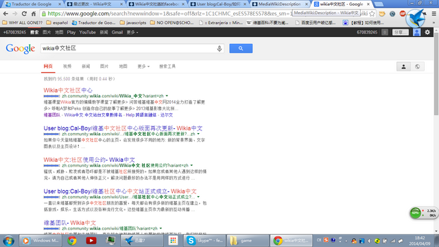File:Screenshot-google@20140409T1843.png