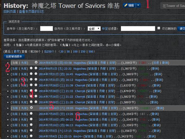 File:Screenshot page history.png