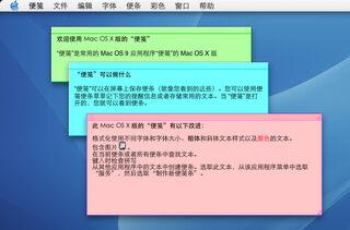 StickiesCNMacOSX.jpg