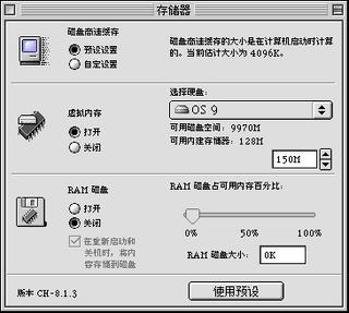 MemoryCDEVMacOS9CN.png