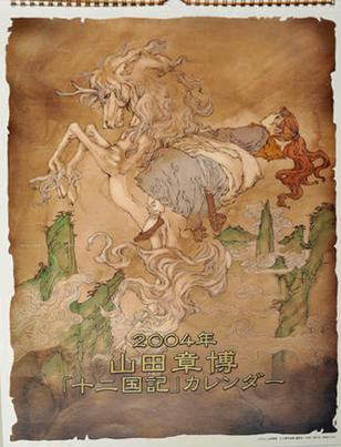 2004 calendar cover