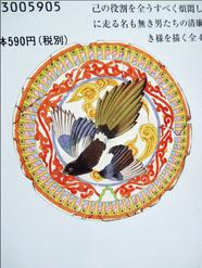 Shinchosha edition artwork Hisho 1