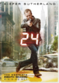 24 The Complete Eighth Season.png